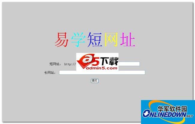 易学短网址系统...