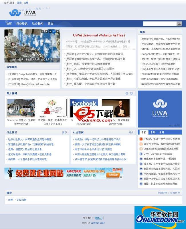 UWA 1.X 通用建站系统升级程序 1.2.0to v1.3.0