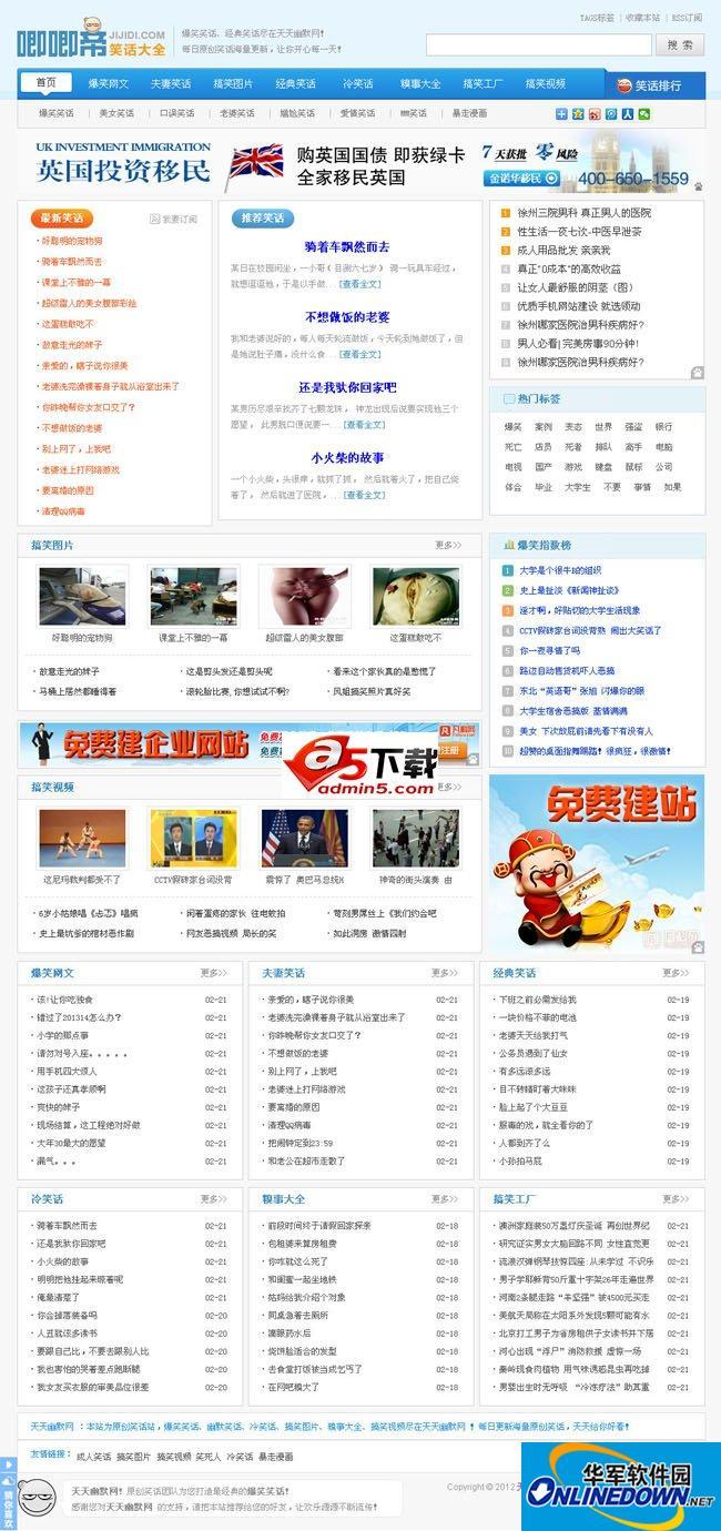 2014最新仿唧唧帝笑话网 PC版