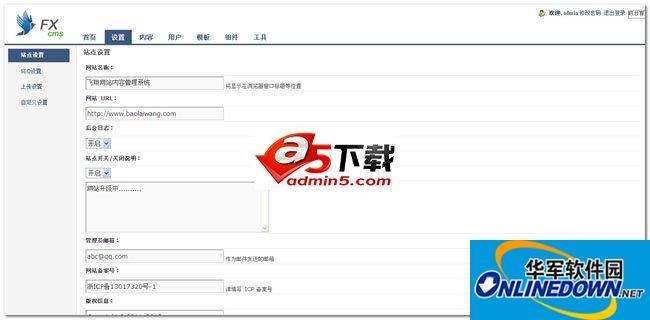 飞翔CMS企业建站 PC版