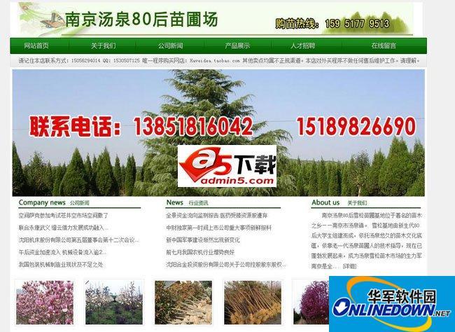 南京苗圃场企业网站源码
