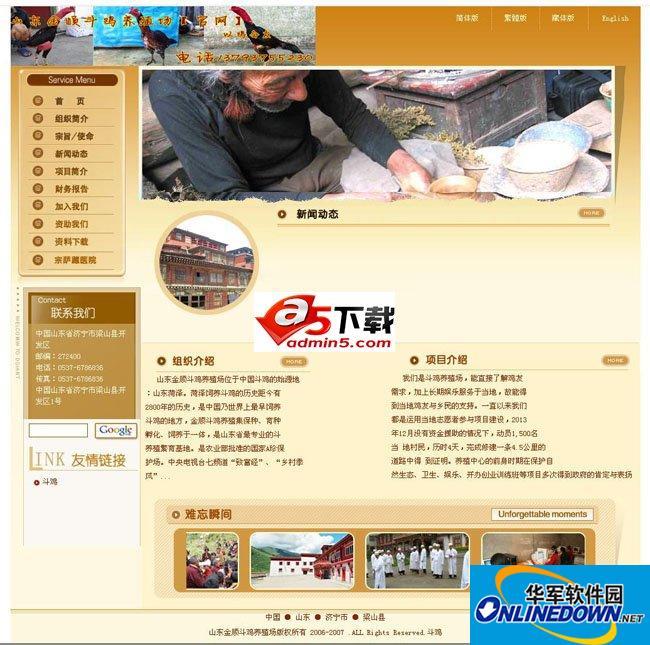 养殖行业网站源码 PC版