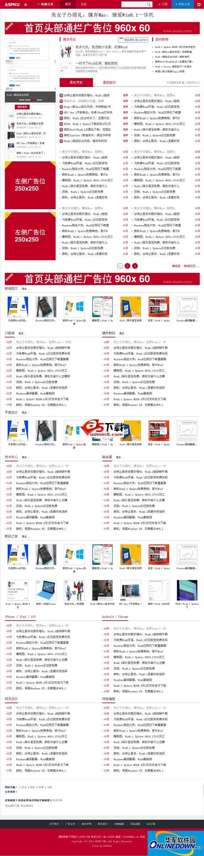 ASPKU仿IT之家(ITHOME)文章资讯站整站 PC版