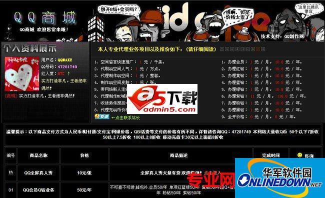 QQ制作网源码 1.5