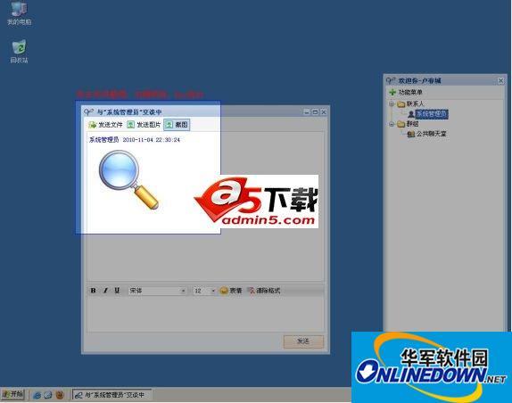 Lesktop云骞免费即时通讯软件