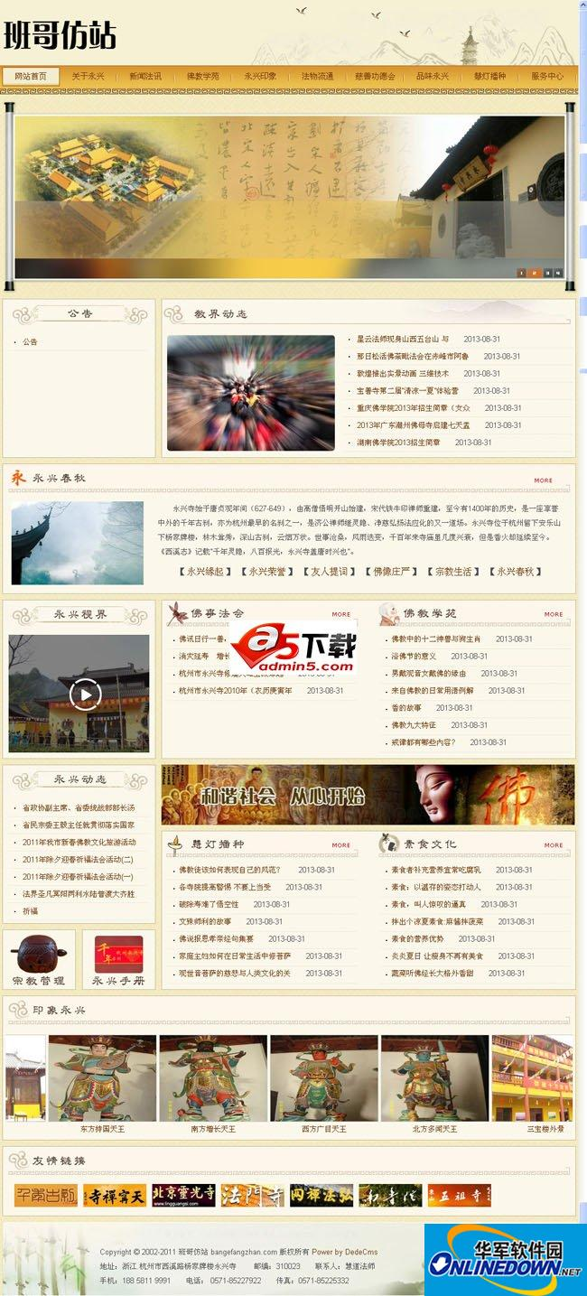永兴诗庙网站源码
