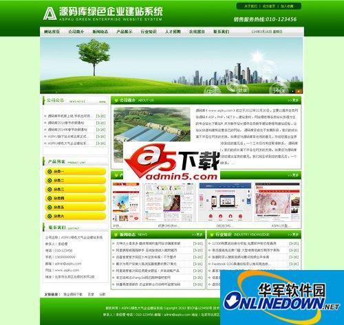 ASPKU绿色大气通用企业建站源码