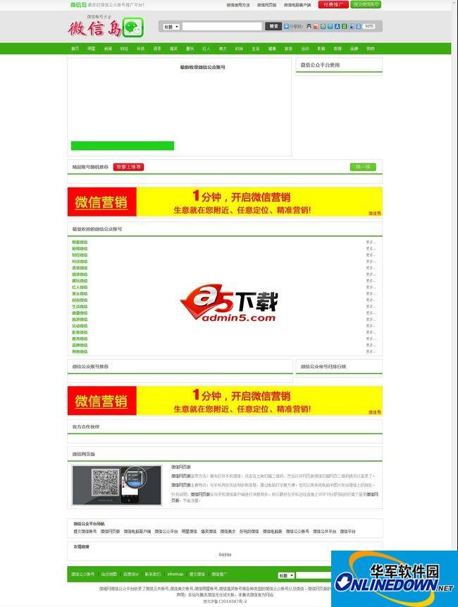 微信岛微信推广平台