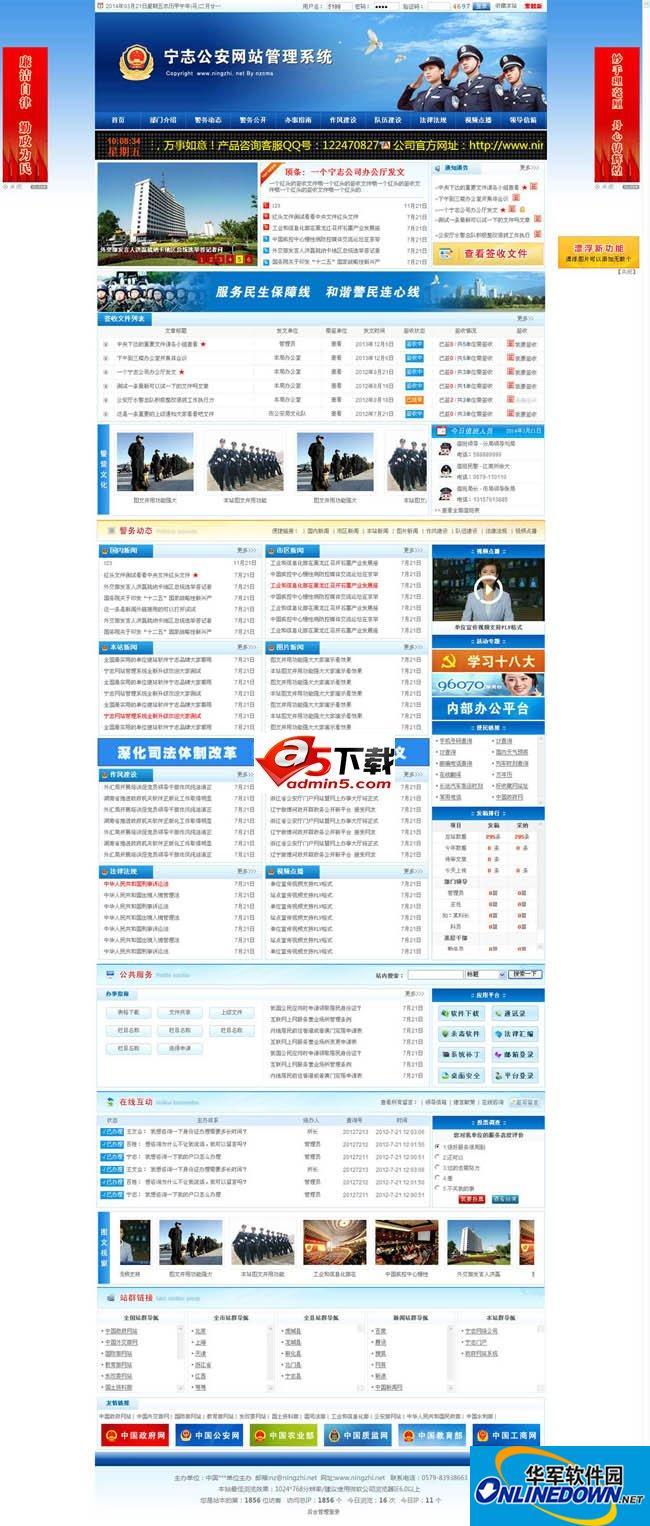 宁志公安+签收功能网站管理系统