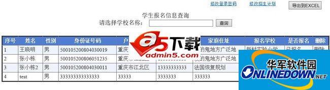 学生报名信息查询系统 PC版