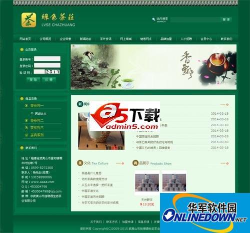 绿色大气茶叶网站源码