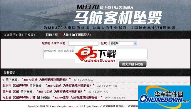 mh370祝福程序 PC版