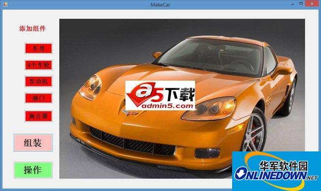 MakeCar汽车组装源码 PC版