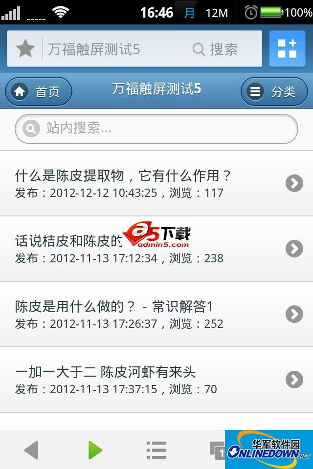万福网络文章管理系统 20140328 触屏手机版
