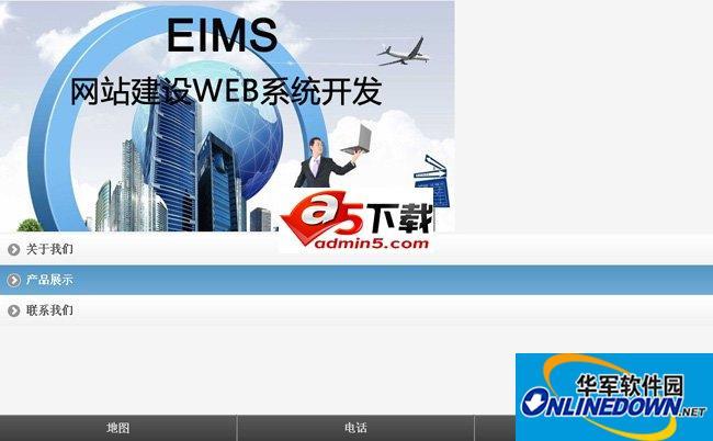 eims 3G微网站系统 1.1