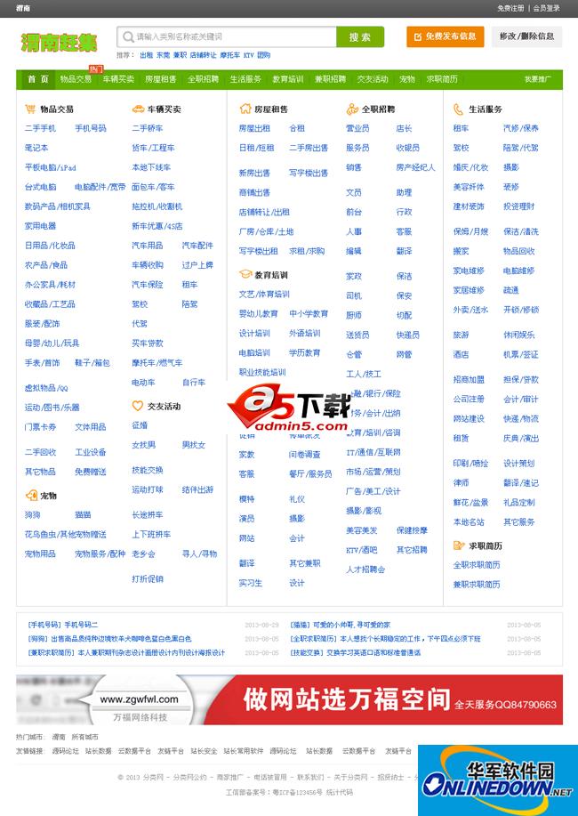渭南信息赶集网 20140328