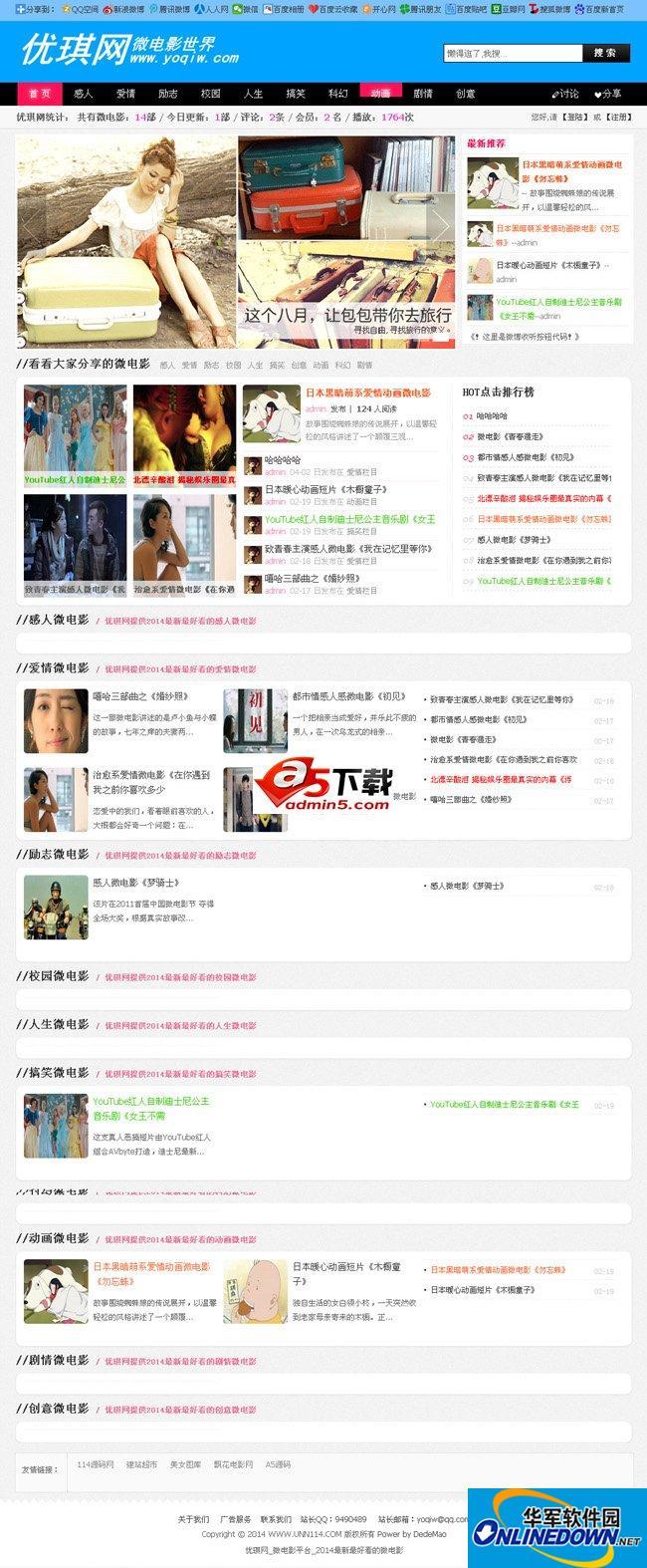 优琪网微电影网站