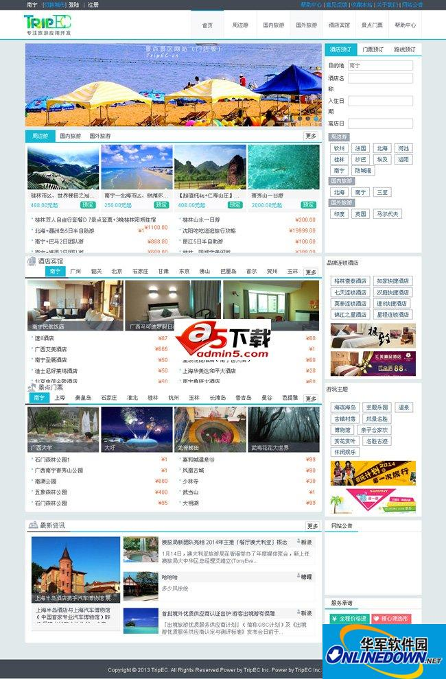 TripEC旅游电商门户网站源码