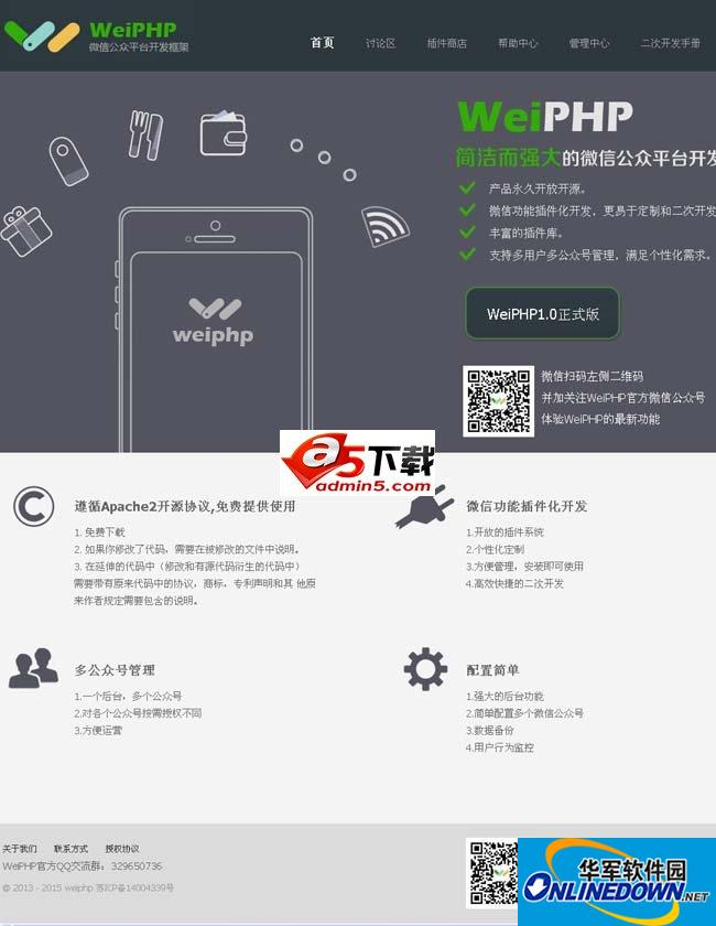 weiphp微信公众...