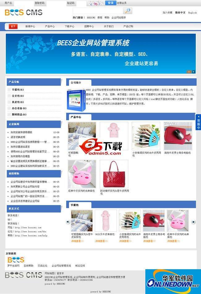 BEESCMS企业网站管理系统源码