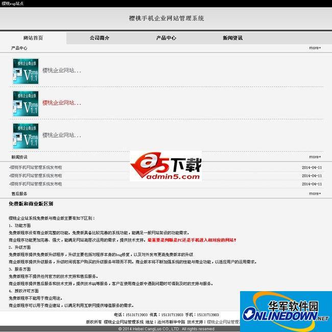 樱桃手机企业网站管理系统 PC版