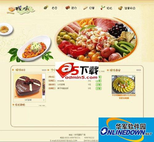 在线订餐网整站源码 PC版