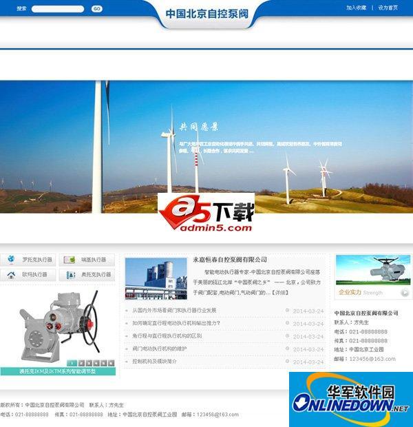 宝葫芦自控泵阀企业网站源码 PC版