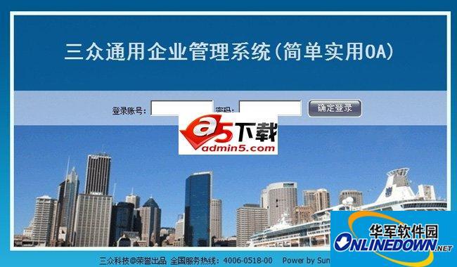 三众通用企业管理系统(简单OA系统) v1.0