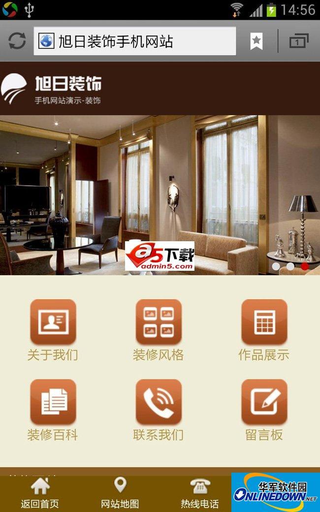 装饰网站 手机版 2