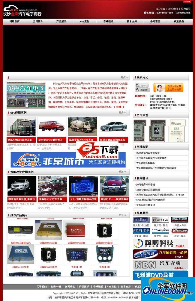ASP汽车改装网整站源码 PC版
