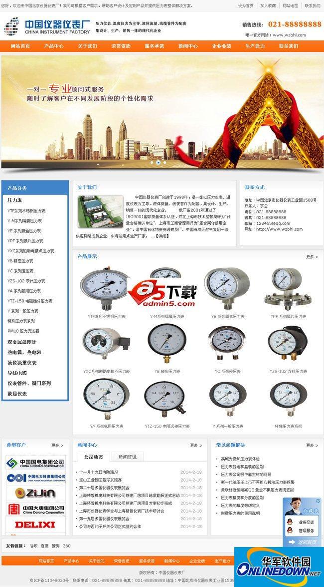 宝葫芦仪器仪表企业网站源码 PC版