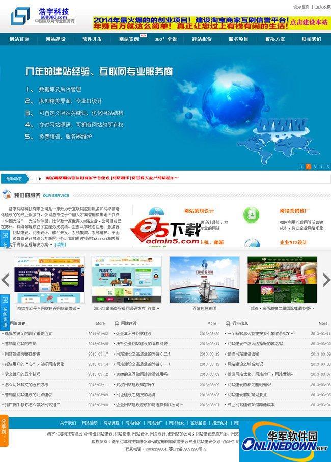 浩宇网络科技企业网站建设源码程序