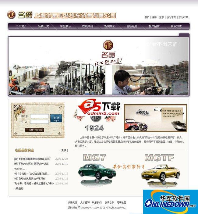 华星名爵4S店汽车销售网站 PC版