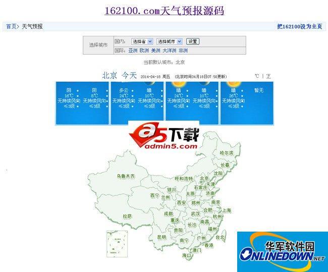 162100天气预报(含城市IP库)