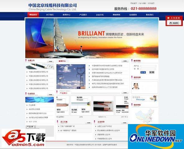 宝葫芦电线电缆企业网站源码