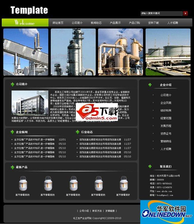 化工生产企业网...