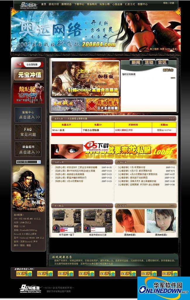 游戏企业通用型网站代码