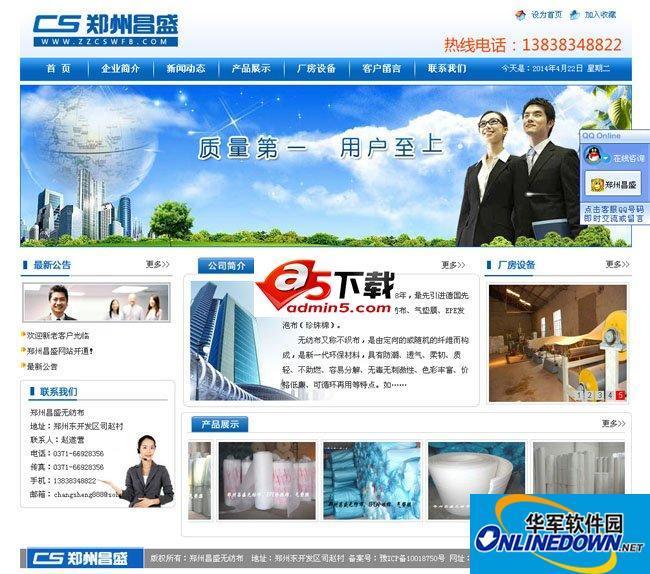 ASP昌盛布业企业网站源码
