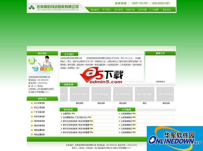 废旧物资回收绿色企业网站