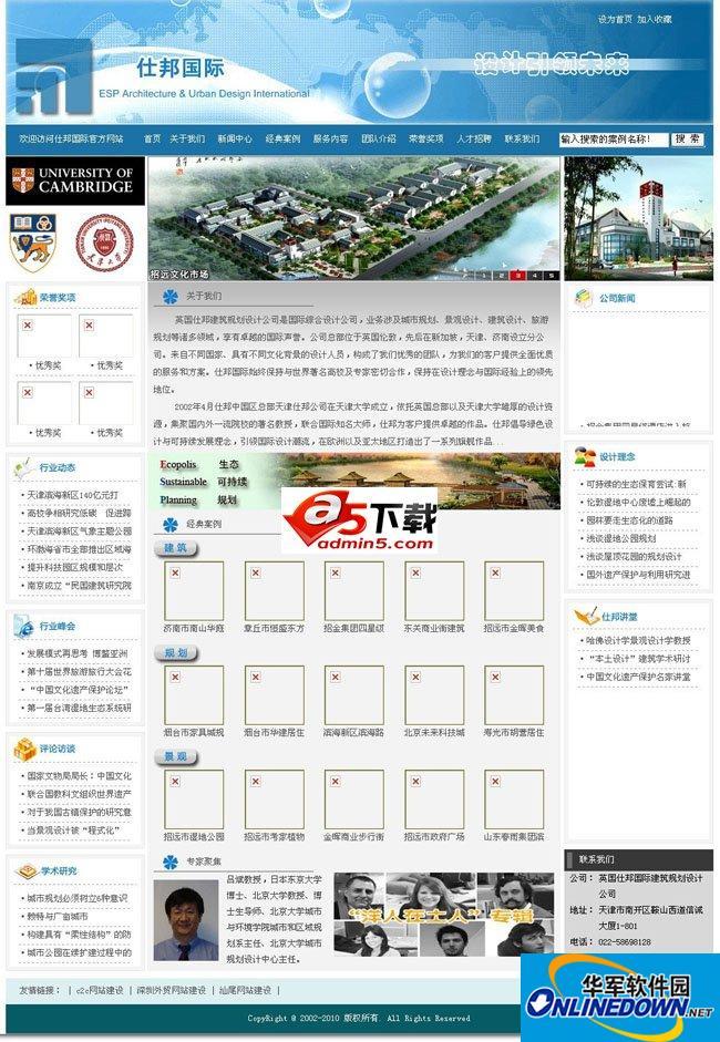 天蓝色规划设计公司网站源码 PC版