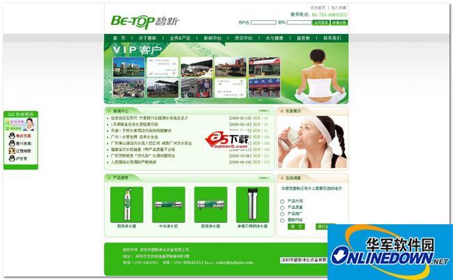 绿色净化设备网站源码