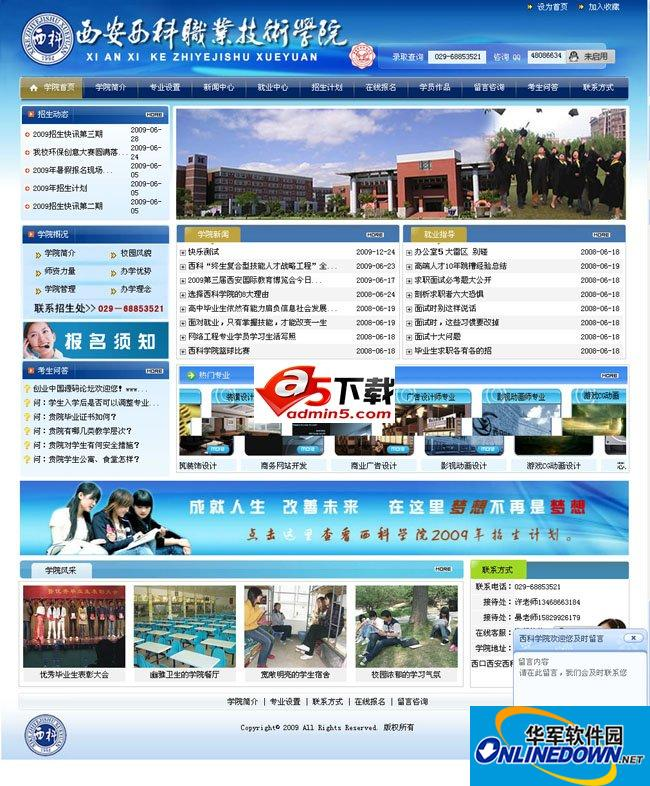 蓝色职业技术学院整站源码 3