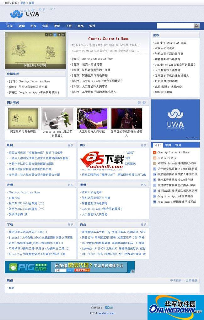 UWA 1.X UTF-8 升级程序