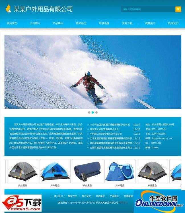 户外用品公司网站系统