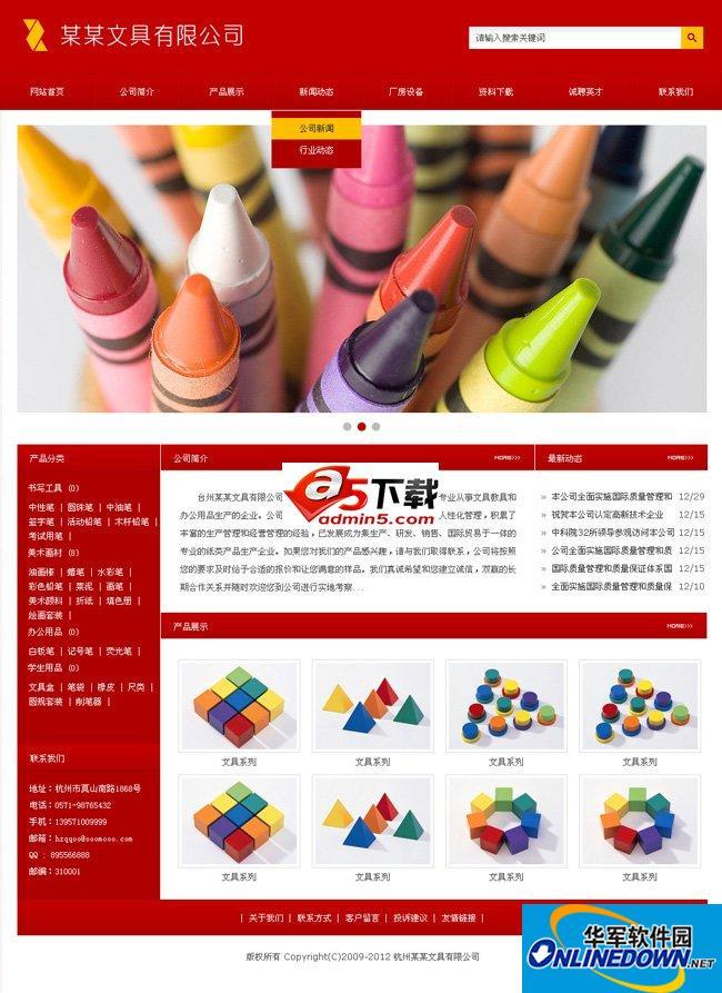 文具企业网站系统