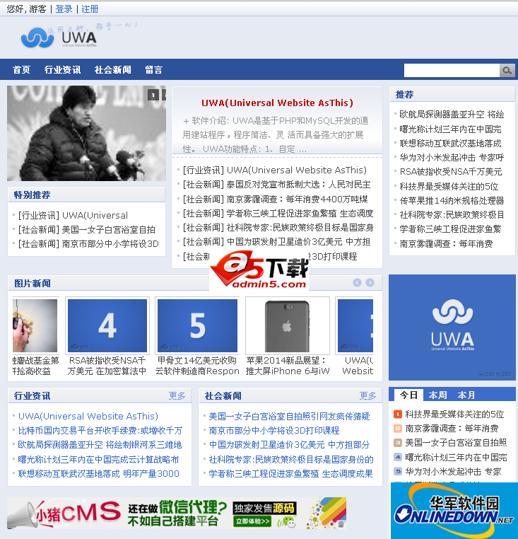 UWA 1.X UTF-8升级程序
