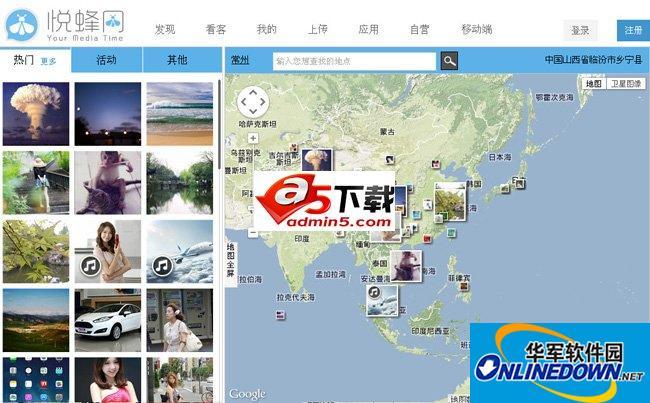 悦蜂网图文自媒体发布平台建站系统