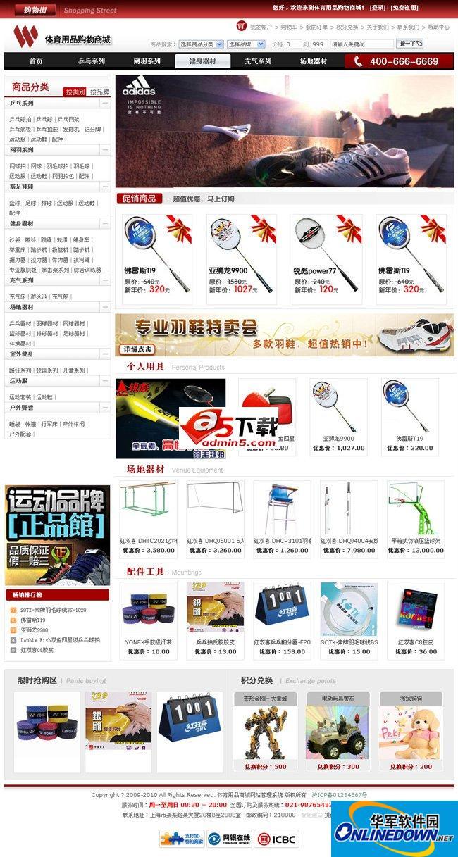 体育用品购物商城系统