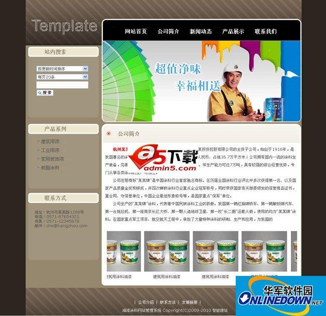 油漆涂料生产企业网站系统 PC版