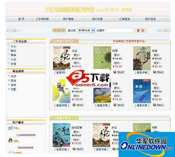 二手书交易网站